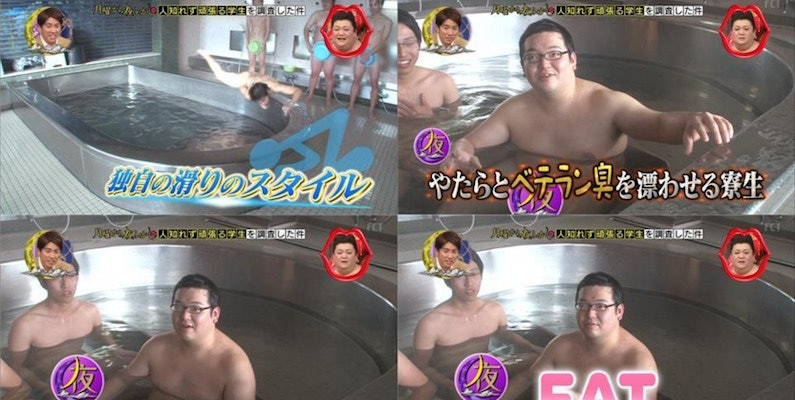Japanese Game Show Naked Girls