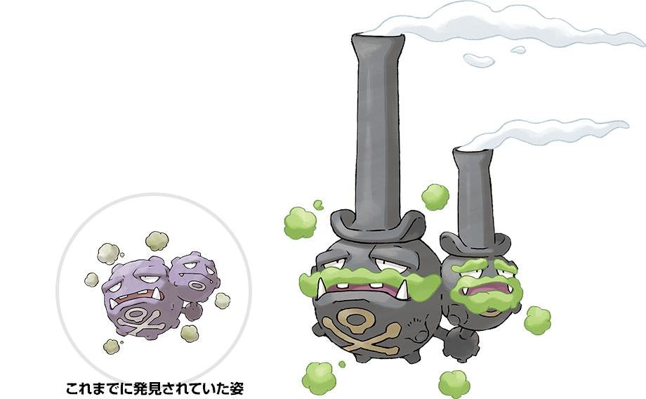 weezing galarian form pokemon sword and shield