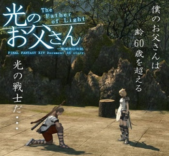 Hidden identities in an MMORPG is at the heart of the story in 'Dad of Light'.