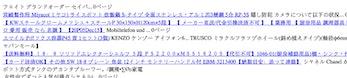 japanese keyword hack