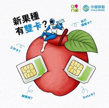 China Mobile's dual SIM image.