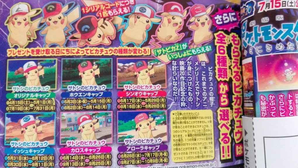 c99c0ffaf3409  Pokémon Sun and Moon  Ash Pikachu hat event is no  Pokémon Stars  — but  it ll have to do.