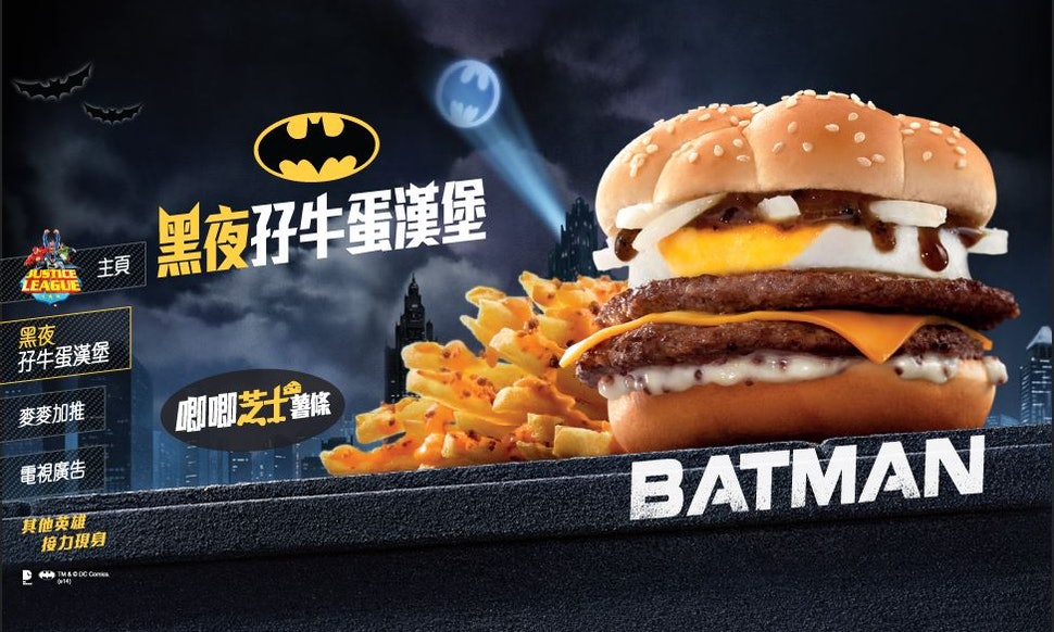 McDonalds Hong Kongs Batman Burger Isnt The Fast Food Hero Gotham Deserves But Might Be One It Needs Or Something
