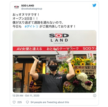 Screenshot of tweet showing the exterior of SOD Land