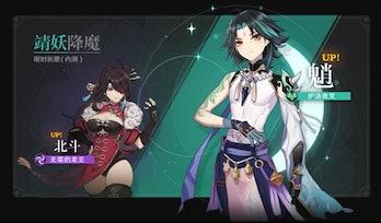 Genshin Impact Version 1.1, Xiao, MiHoYo