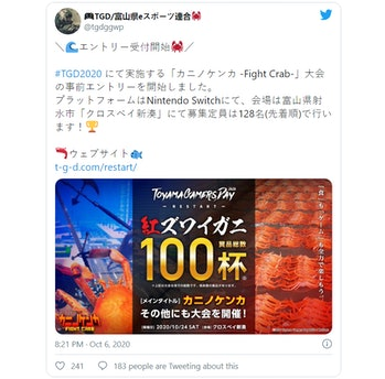 """Screenshot tweet featuring esports competition flyer for """"Fight Crab"""""""