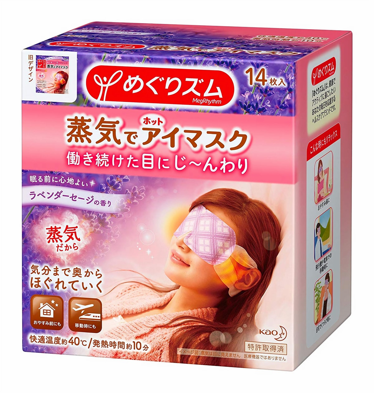Kao Lavender Stage Steam Eye Masks (14 Pack)