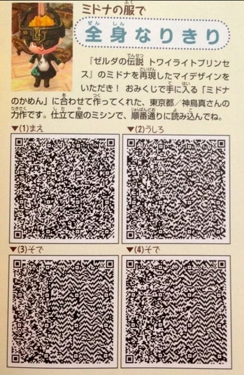 Animal Crossing New Horizons Designs 14 Qr Codes For Nintendo Icons