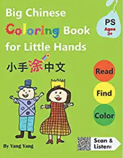 A Chinese character coloring book