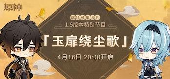 Genshin Impact Livestream Version 1.5