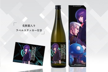 A bottle of sake with Ghost In the Shell characters.