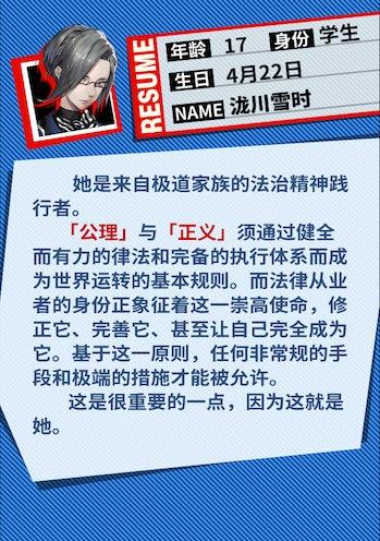 Code Name: X Persona 5 Mobile