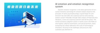 Screenshot of Taigusys AI emotion recognition product website