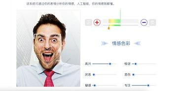 Taigusys AI emotion analysis website advertisement