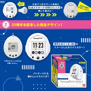 white special edition Tamagotchi Smart with text in Japanese