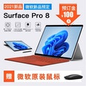 Surface Pro 8 leaked image