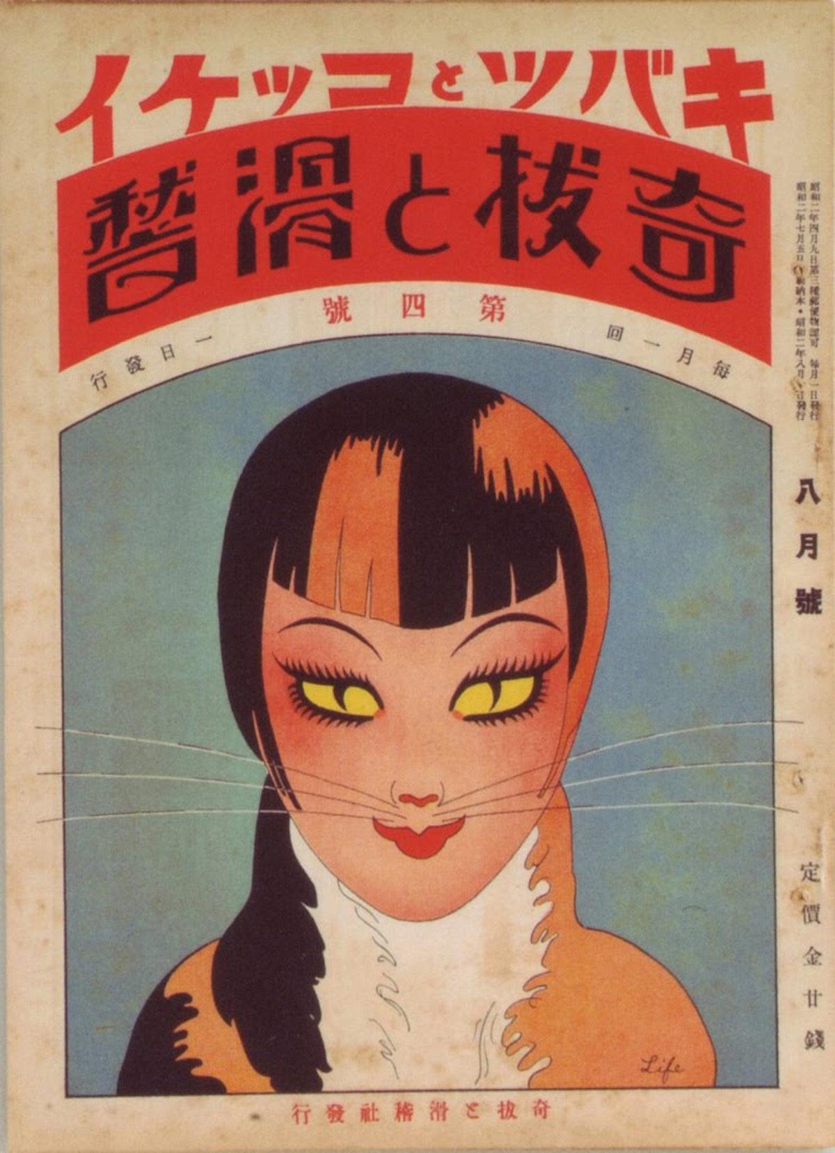 Japanese 1927 magazine cover
